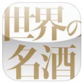 世界の名酒事典.jpg