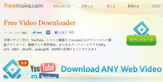 freemake 3.jpg